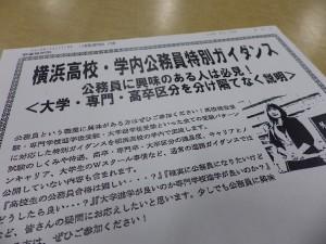 20131121公務員ガイダンス