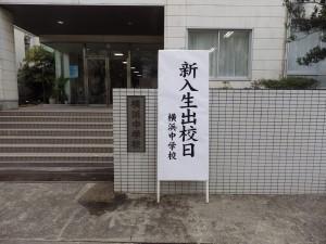 20140211新入生出校日