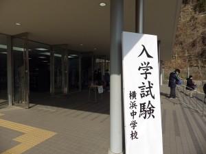 20140201入試1日目