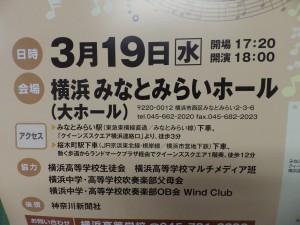 20140305定期演奏会1