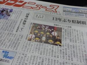 タウンニュース剣道部