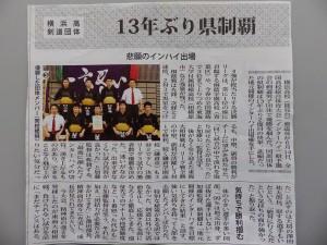 20140627剣道部インターハイ