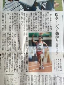 読売新聞松永君 (1)