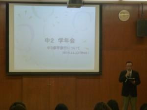 20141112授業参観