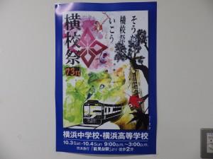 20150910横校祭ポスター