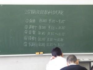 20151117技能教科試験②