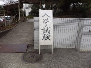 20160201中学入試初日