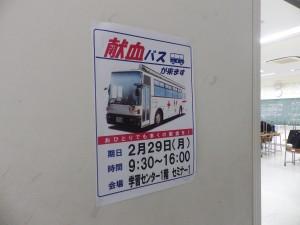 20160224校内献血